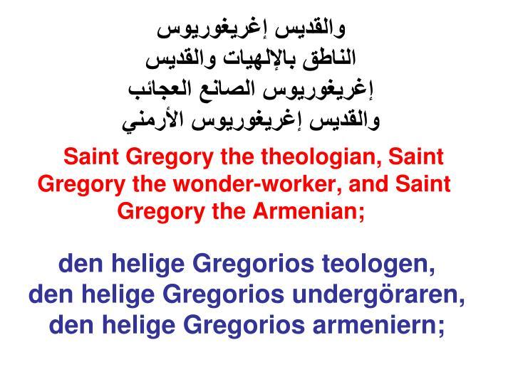 والقديس إغريغوريوس