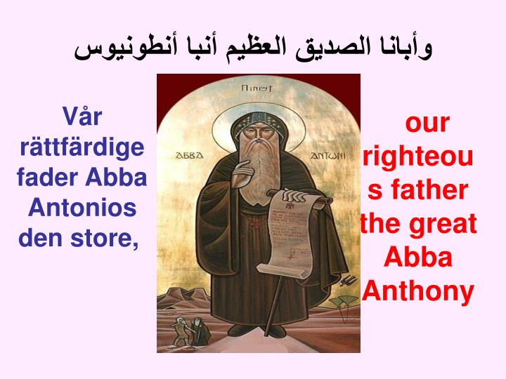 وأبانا الصديق العظيم أنبا أنطونيوس
