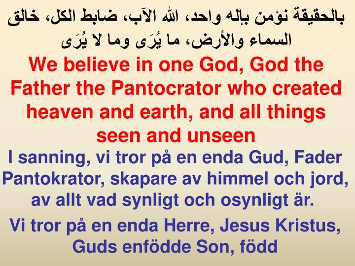 بالحقيقة نؤمن بإله واحد، الله الآب، ضابط الكل، خالق السماء والأرض، ما يُرَى وما لا ي
