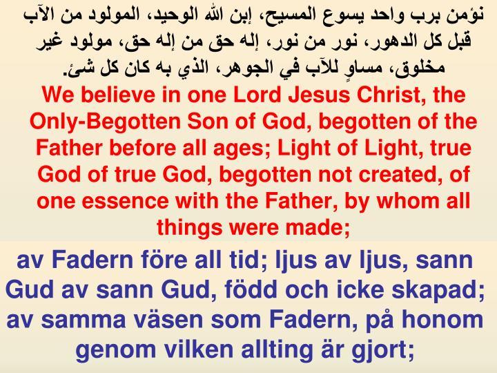 نؤمن برب واحد يسوع المسيح،