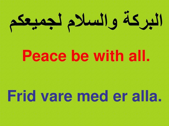 البركة والسلام لجميعكم