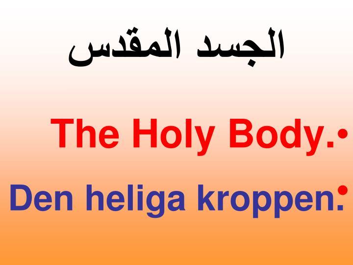 الجسد المقدس