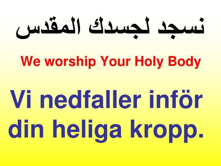 نسجد لجسدك المقدس