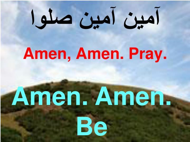 آمين آمين صلوا