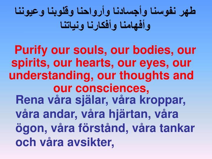 طهر نفوسنا وأجسادنا وأرواحنا وقلوبنا وعيوننا وأفهامنا وأفكارنا ونياتنا