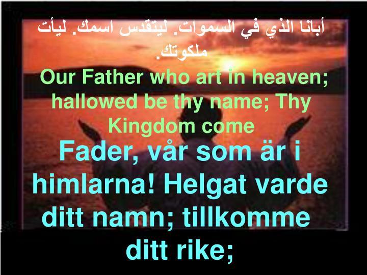 أبانا الذي في السموات. ليتقدس اسمك. ليأت ملكوتك.