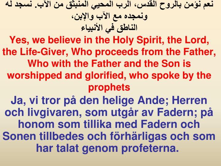 نعم نؤمن بالروح القدس، الرب المحي