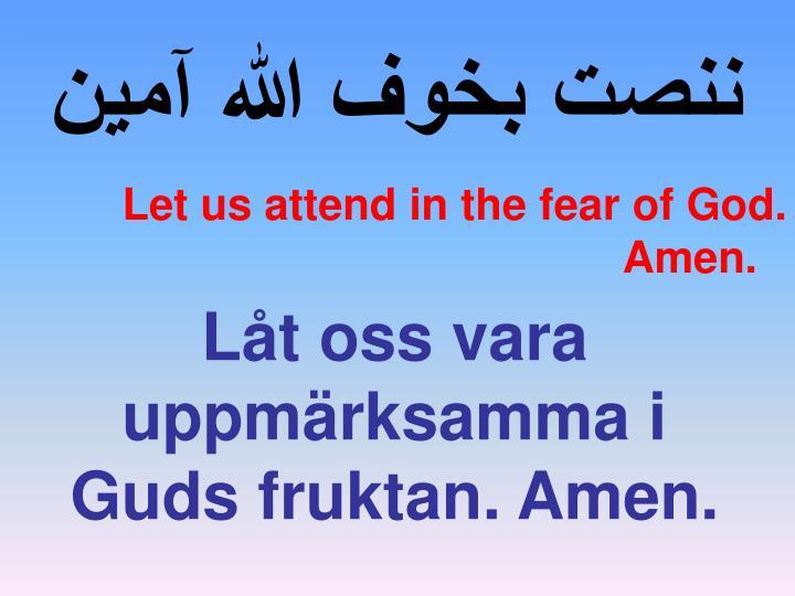 ننصت بخوف الله آمين
