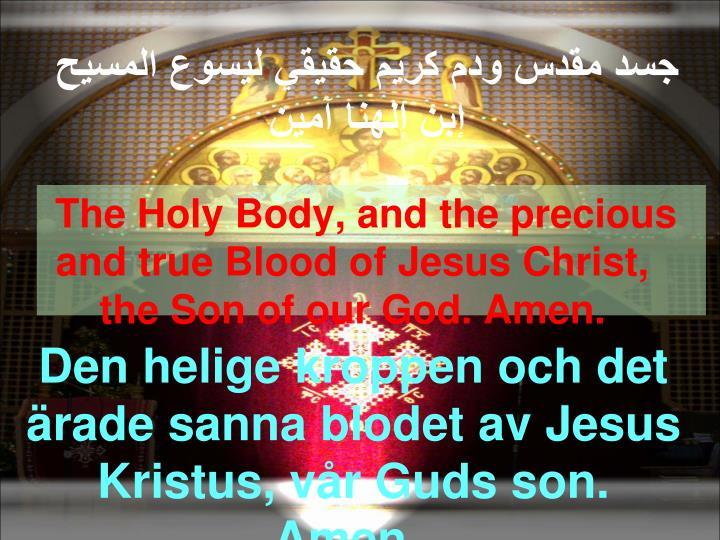 جسد مقدس ودم كريم حقيقي ليسوع المسيح