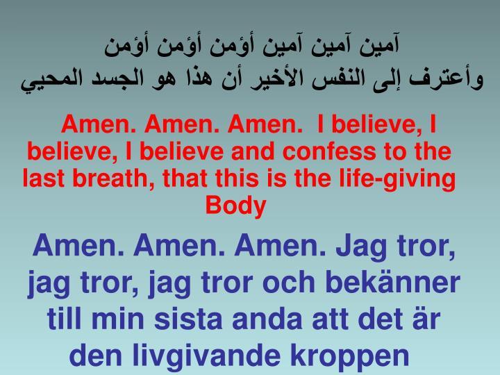 آمين آمين آمين أؤمن أؤمن أؤمن