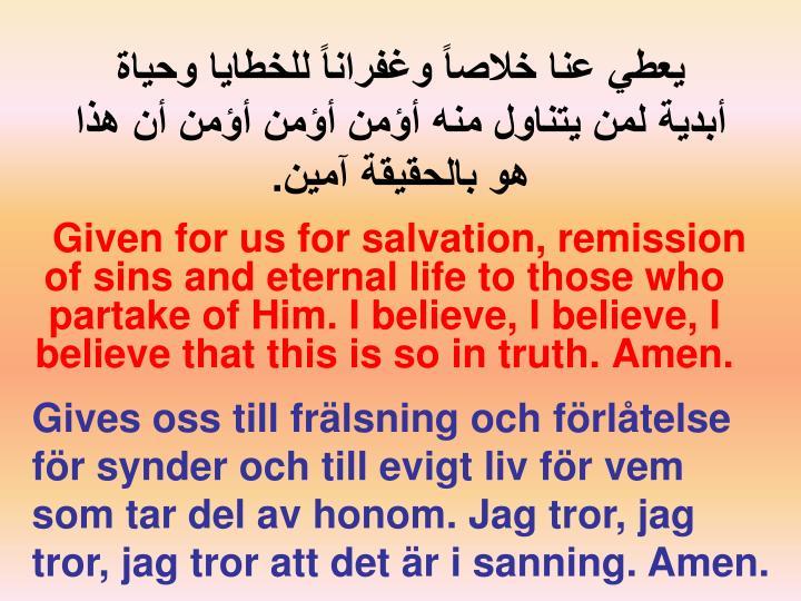 يعطي عنا خلاصاً وغفراناً للخطايا وحياة
