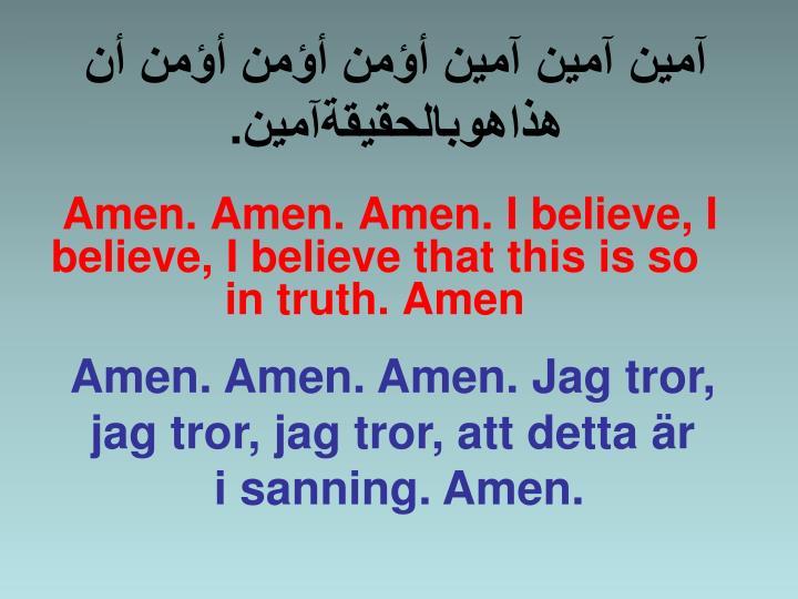 آمين آمين آمين أؤمن أؤمن