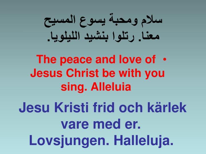 سلام ومحبة يسوع المسيح