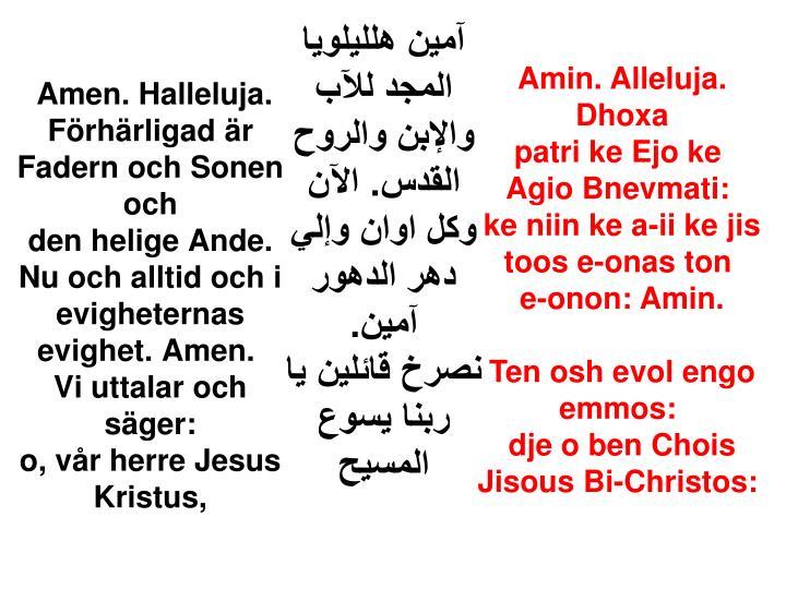 آمين هلليلويا المجد للآب والإبن والروح القدس. الآن وكل اوان وإلي دهر الدهور آمين.