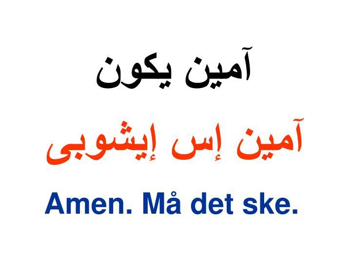 آمين يكون