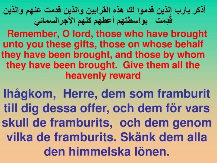 أذكر يارب الذين قدموا لك هذه القرابين والذين قدمت عنهم والذين قُدِمَت   بواسطتهم أعطهم كلهم الأجرالسمائي
