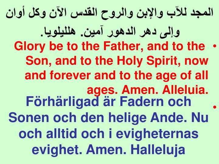 المجد للآب والإبن والروح القدس الآن وكل أوان وإلى دهر الدهور آمين. هلليلويا