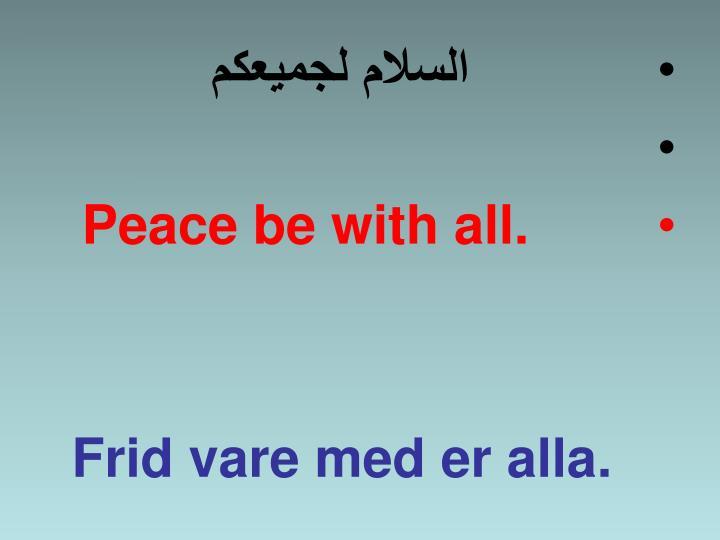 السلام لجميعكم