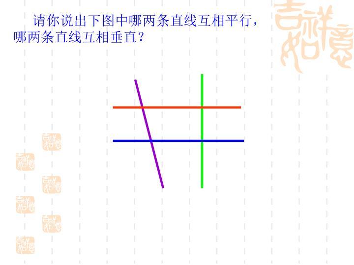 请你说出下图中哪两条直线互相平行,哪两条直线互相垂直?