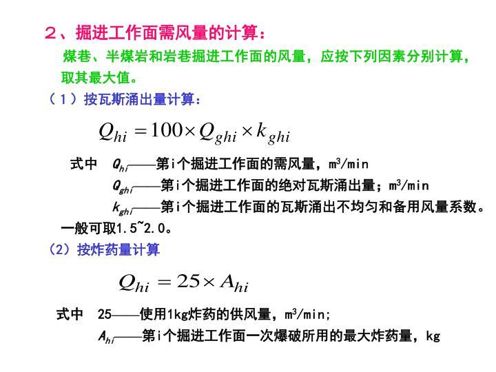 2、掘进工作面需风量的计算: