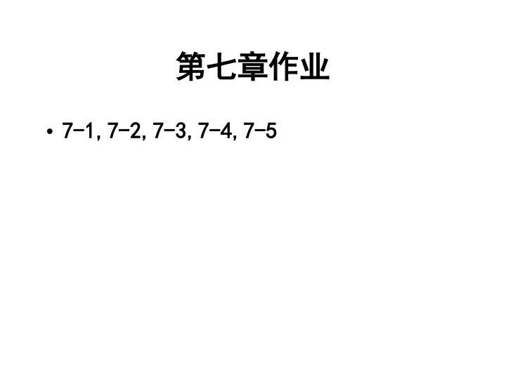 第七章作业