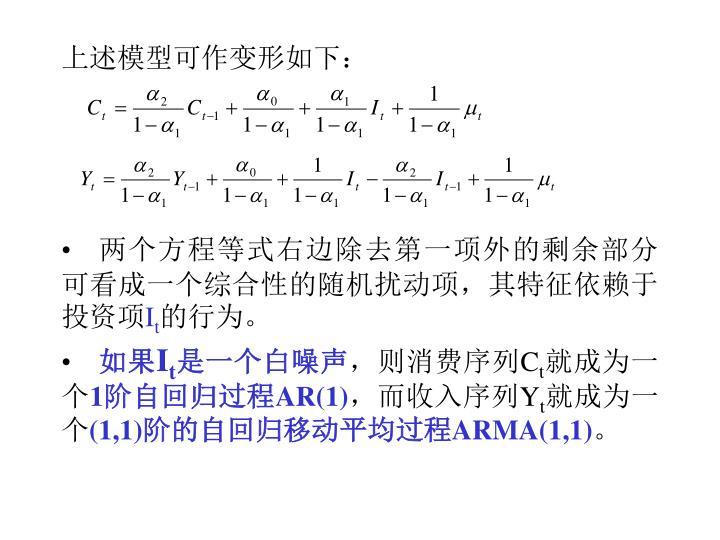 上述模型可作变形如下: