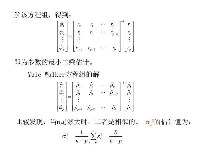 解该方程组,得到: