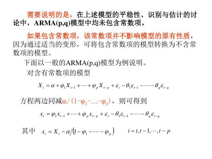 如果包含常数项,该常数项并不影响模型的原有性质