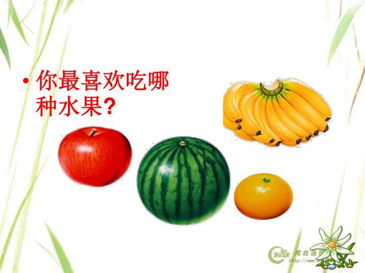 你最喜欢吃哪种水果