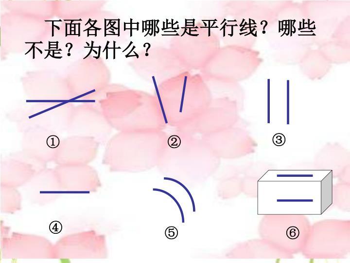 下面各图中哪些是平行线?哪些不是?为什么?