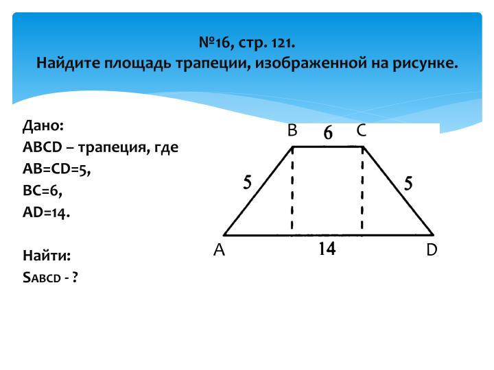 №16, стр. 121.