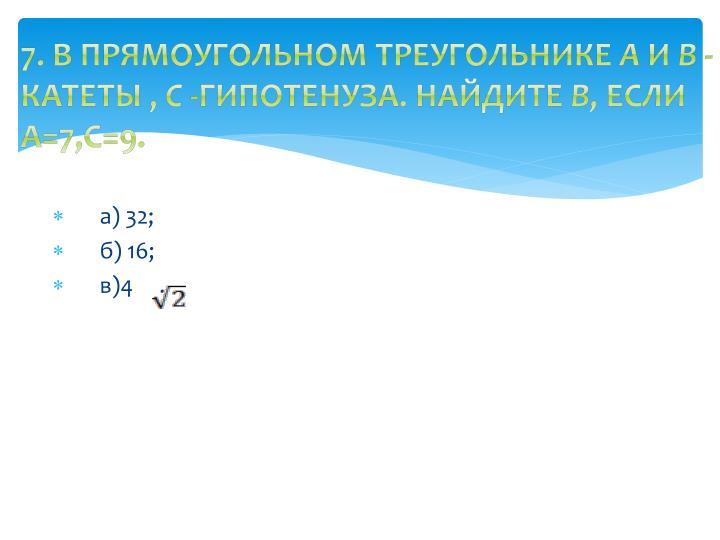 7. В прямоугольном треугольнике