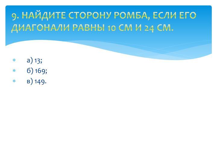 9. Найдите сторону ромба, если его диагонали равны 10 см и 24 см.