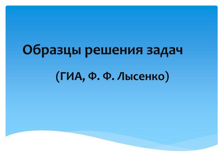 (ГИА, Ф. Ф. Лысенко)