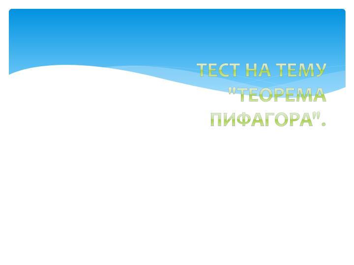 """Тест на тему """"Теорема Пифагора""""."""