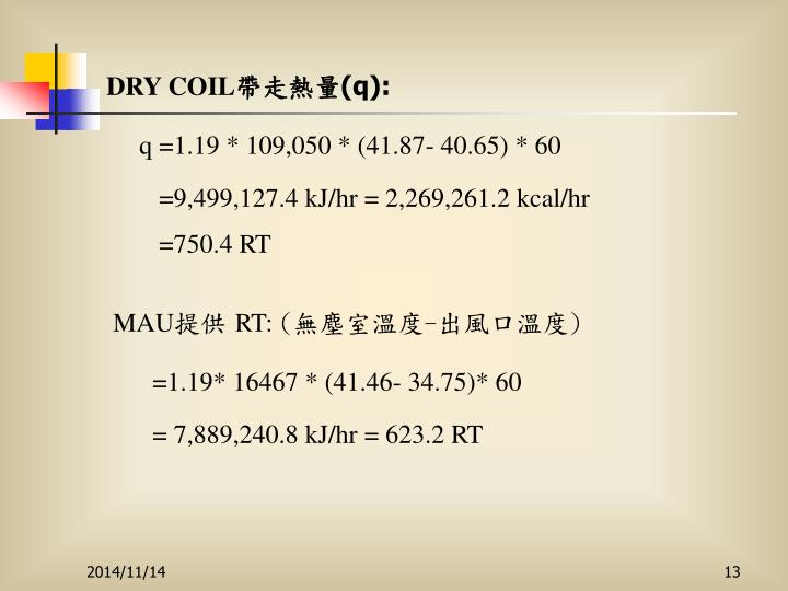 DRY COIL