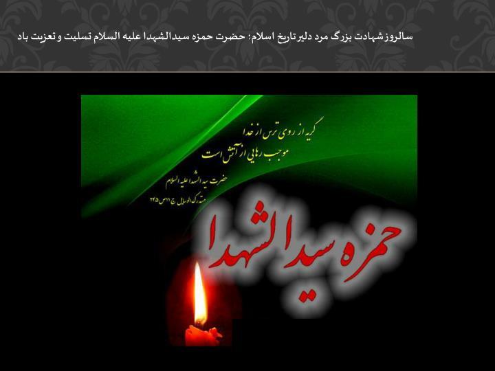 سالروز شهادت بزرگ مرد دلیر تاریخ اسلام؛ حضرت حمزه سیدالشهدا علیه السلام تسلیت و تعزیت باد