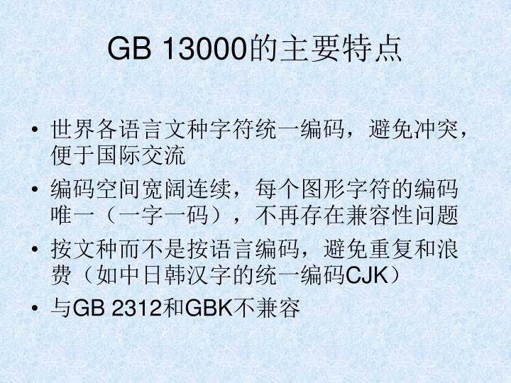 GB 13000