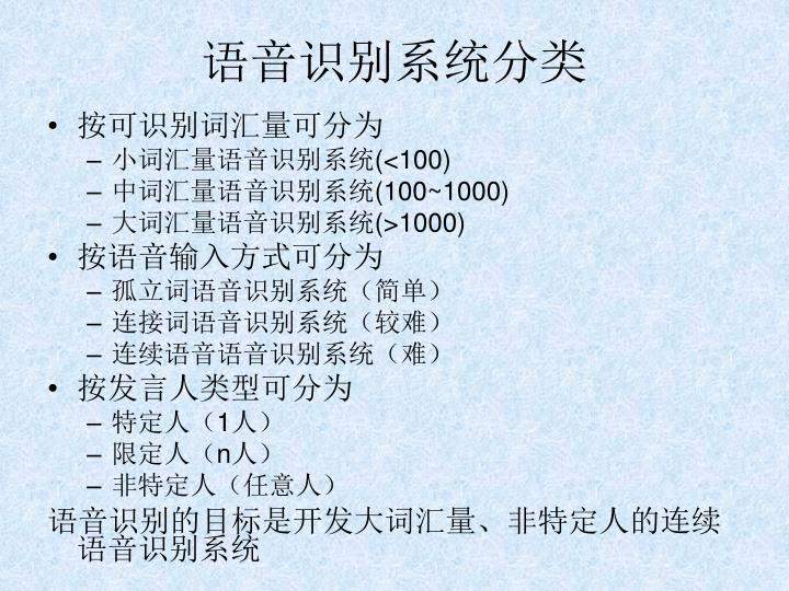 语音识别系统分类
