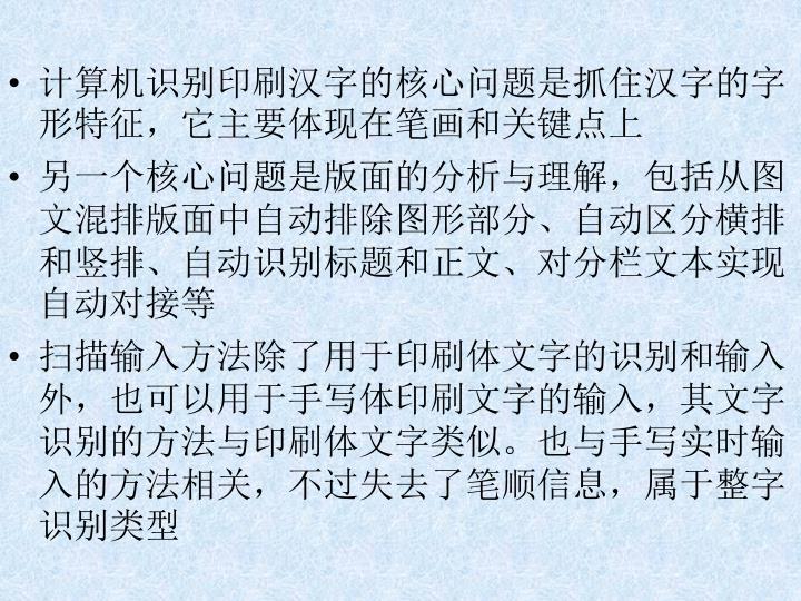 计算机识别印刷汉字的核心问题是抓住汉字的字形特征,它主要体现在笔画和关键点上