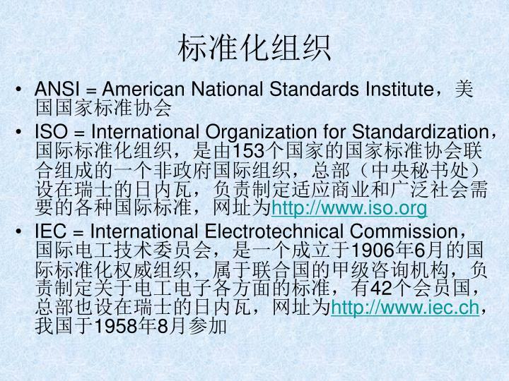 标准化组织