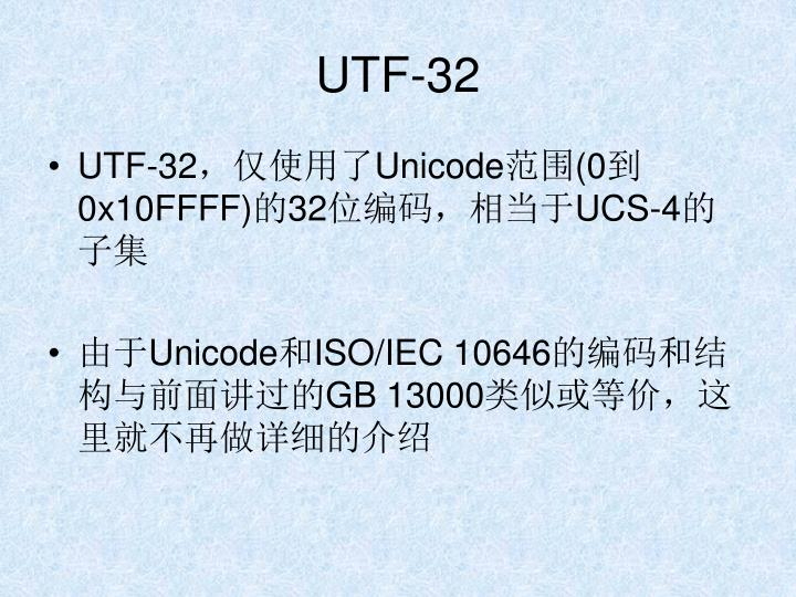 UTF-32