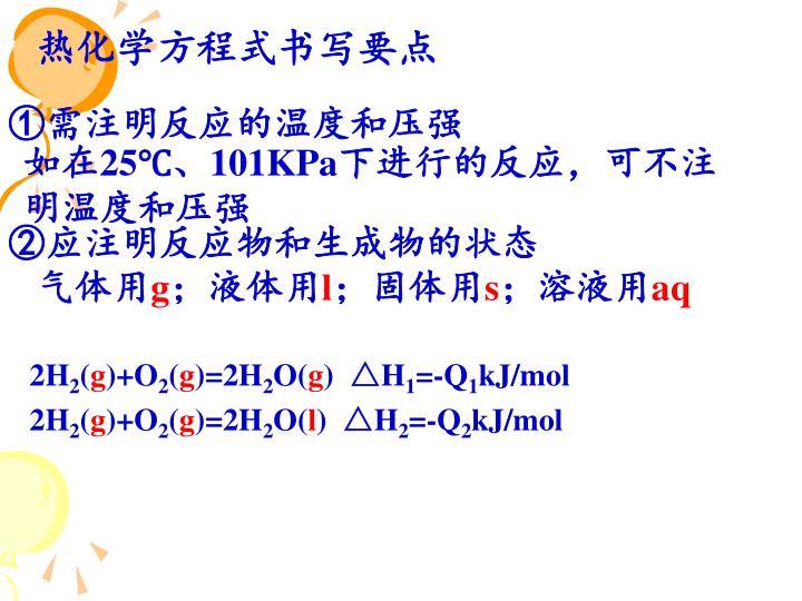 热化学方程式书写要点