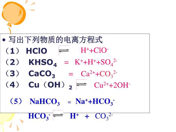 写出下列物质的电离方程式