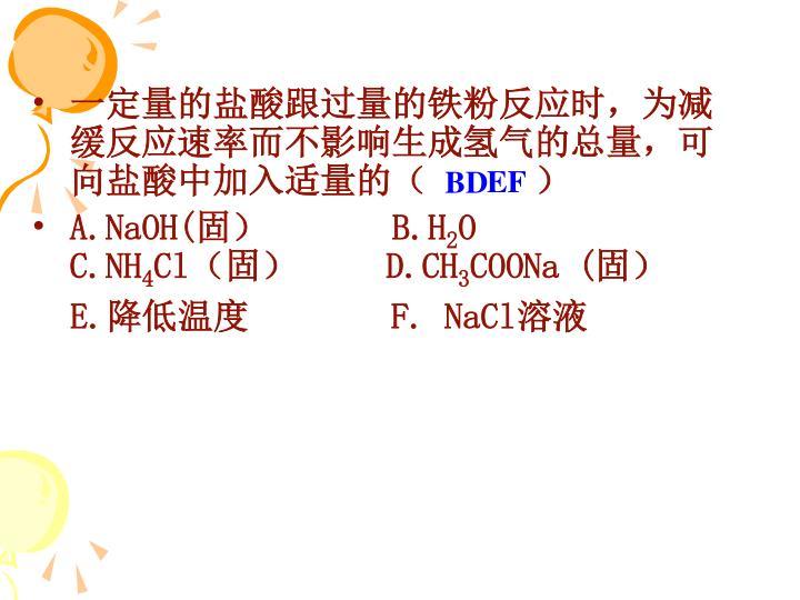 一定量的盐酸跟过量的铁粉反应时,为减缓反应速率而不影响生成氢气的总量,可向盐酸中加入适量的(      )