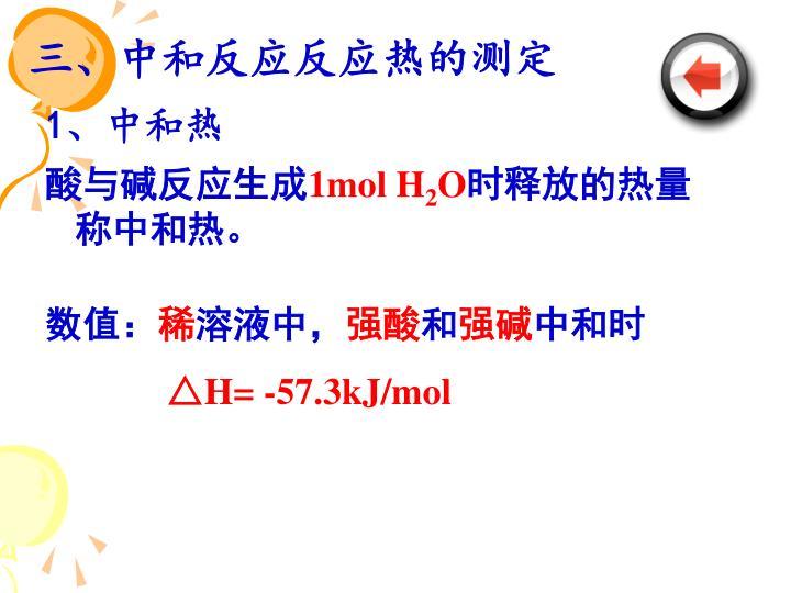 三、中和反应反应热的测定