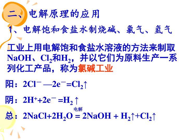 二、电解原理的应用