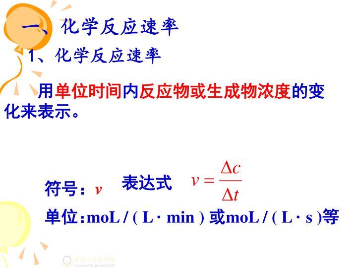 一、化学反应速率