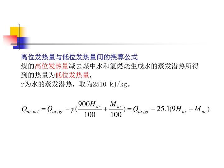 高位发热量与低位发热量间的换算公式