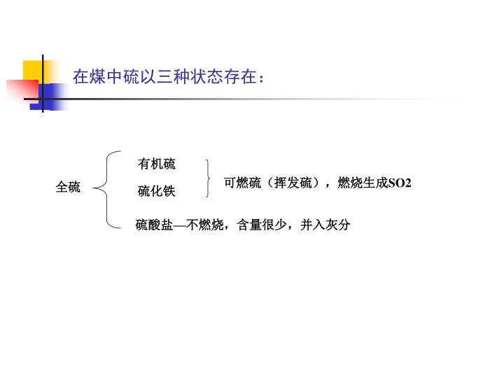 在煤中硫以三种状态存在: